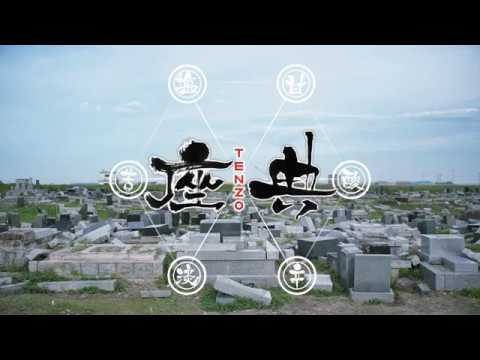 画像: 特報!カンヌ映画祭批評家週間で上映!空族・富田克也最新作『典座-TENZO-』 youtu.be