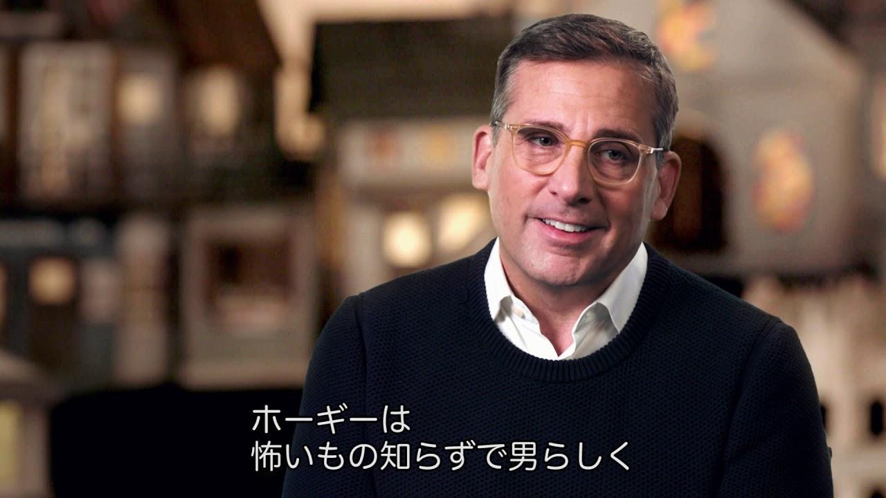 画像: インタビュー映像①主演スティーヴ・カレル『マーウェン』 youtu.be