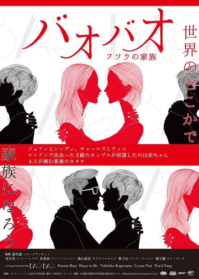 """画像1: 予告!アジアで初めて同性婚が認められた台湾発!""""2組の同性カップルの妊活""""-少し先を行くフツウの家族の物語『バオバオ フツウの家族』"""