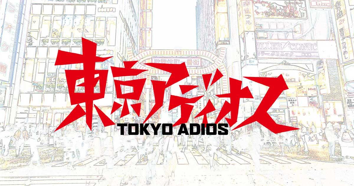 画像: 映画『東京アディオス』公式サイト【2019年10月11日(金) シネ・リーブル池袋にて公開】