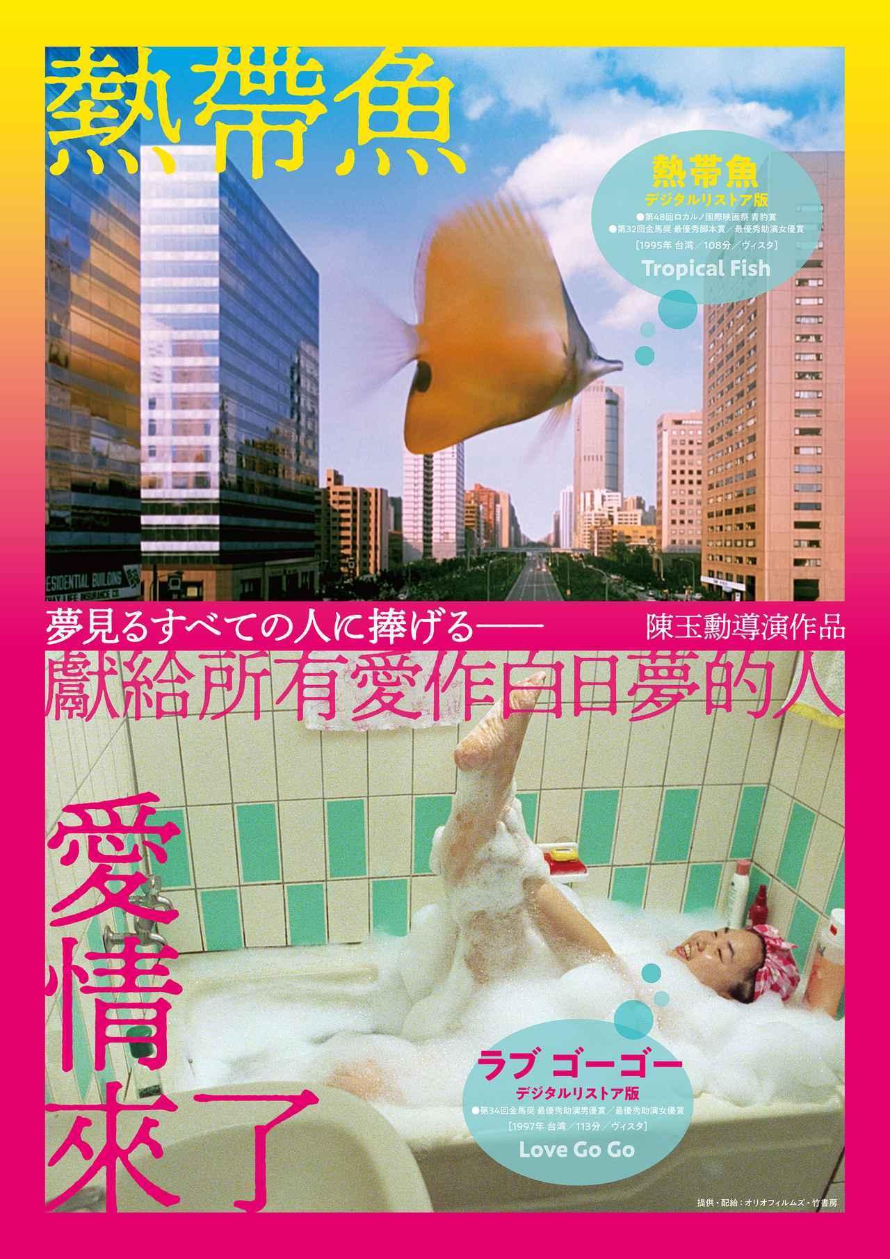 画像: 予告!90 年代の台湾映画の最重要作品-チェン・ユーシュン監督 の幻の名作 『熱帯魚』&『ラブ ゴーゴー 』デジタルリストア版公開!
