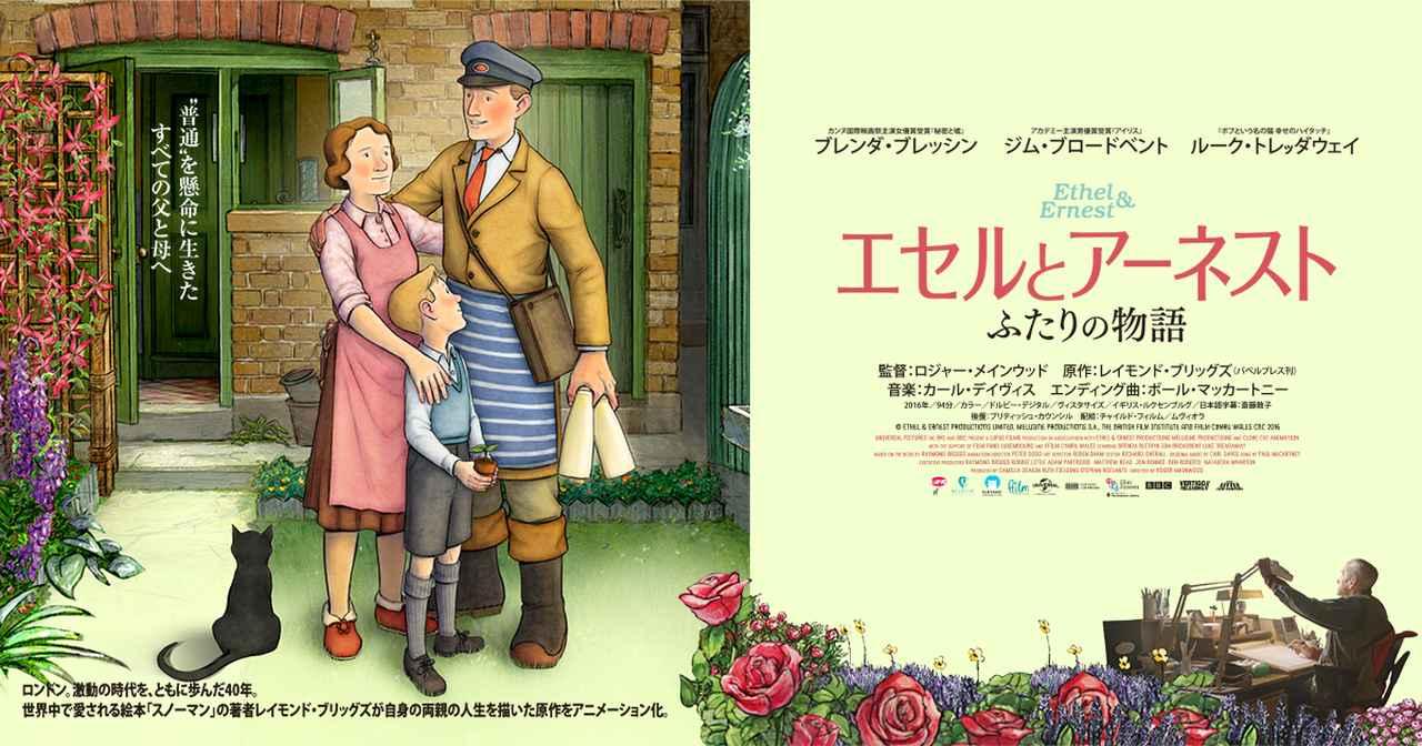 画像: 映画『エセルとアーネスト ふたりの物語』オフィシャルサイト