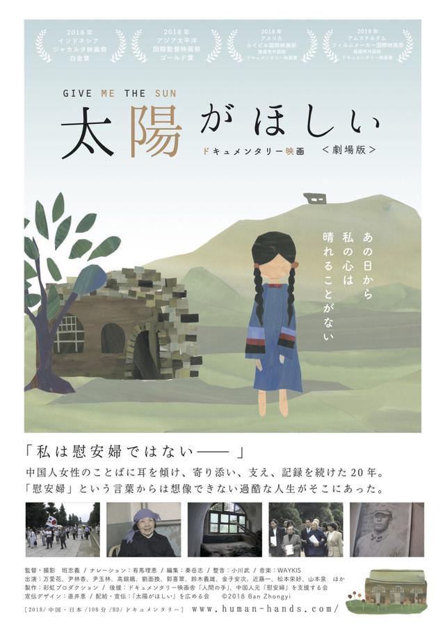 画像1: 「私は慰安婦ではない----」 中国人女性のことばに耳を傾け、寄り添い、支え、記録を続けた20年。 「慰安婦」という言葉からは想像できない過酷な人生がそこにあった。