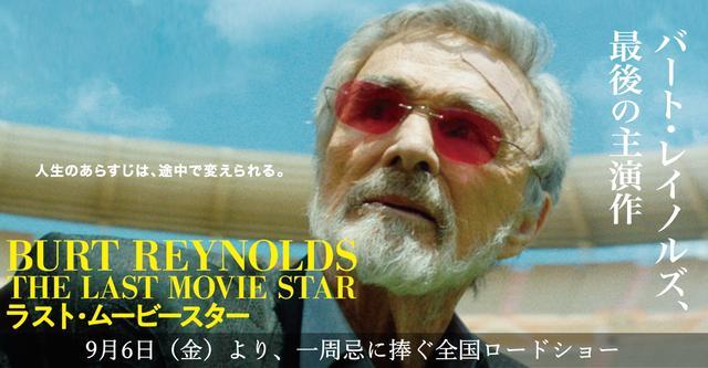 画像: 映画「ラスト・ムービースター(THE LAST MOVIE STAR)」オフィシャルサイト