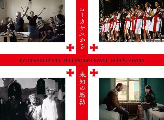 画像: コーカサスから未知の感動!一挙17作品が上映!「ジョージア[グルジア]映画祭in横浜」開催!
