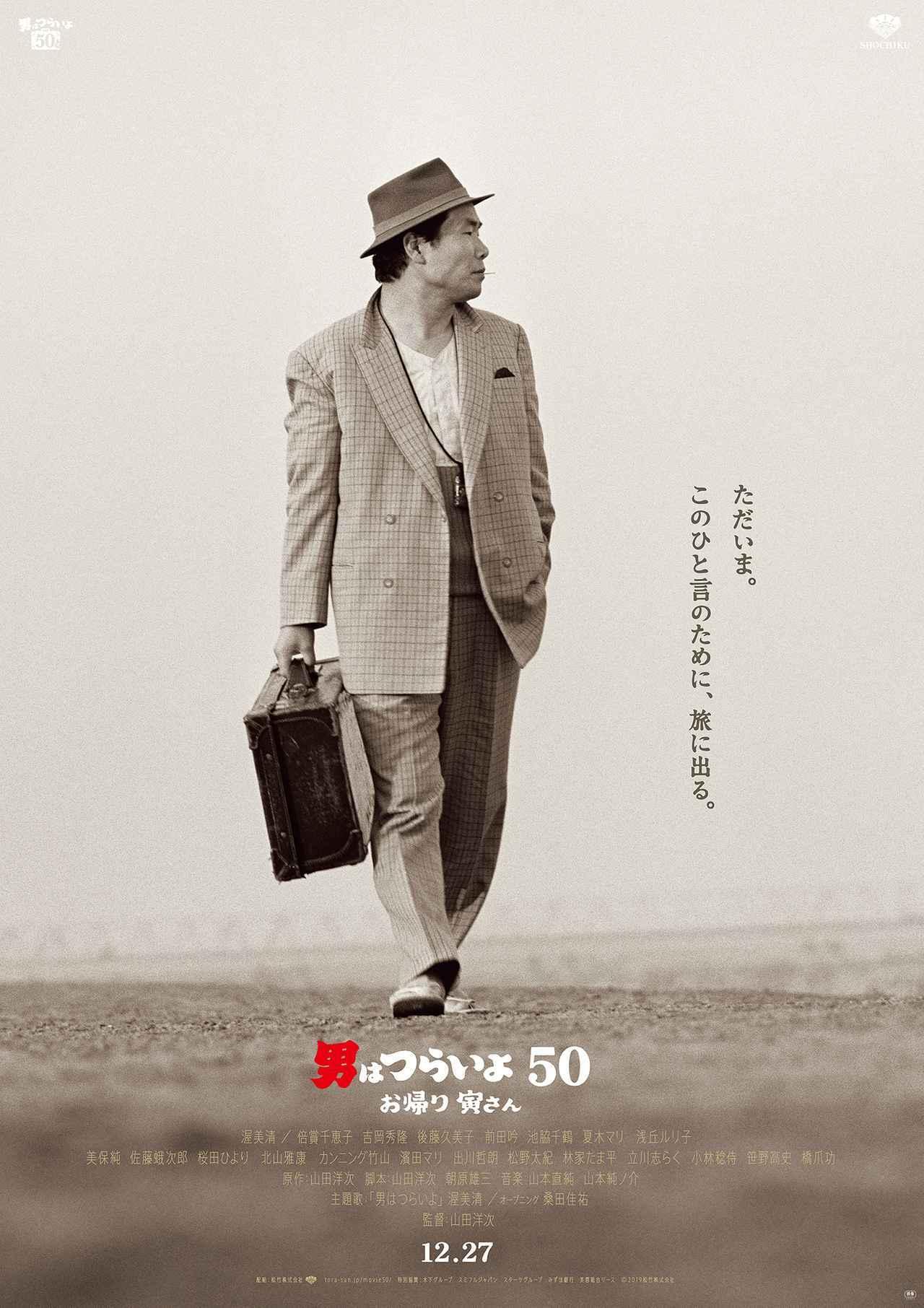 画像: ©2019松竹株式会社