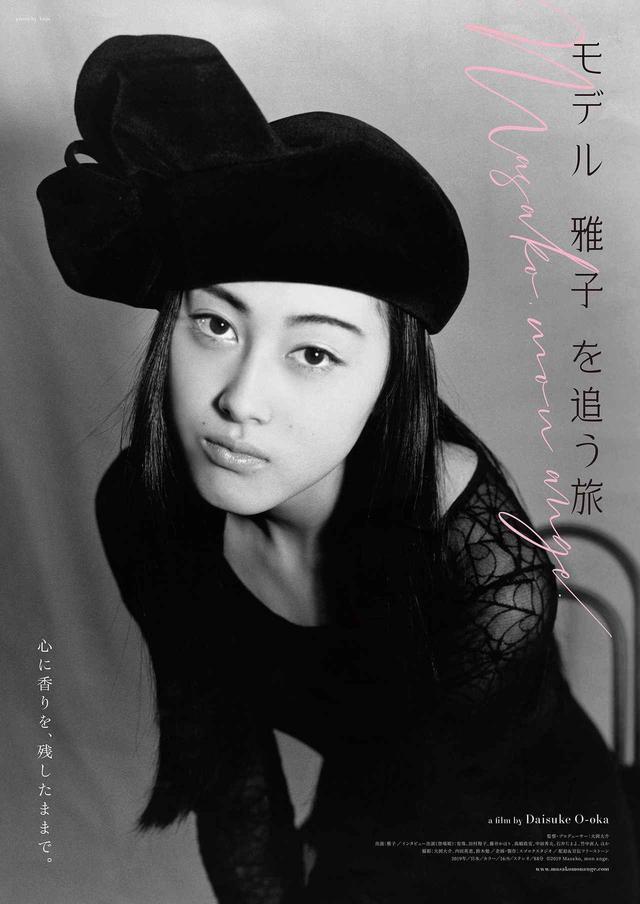 画像2: ©︎2019 Masako, monange.