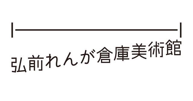 画像: 弘前れんが倉庫美術館 ー Hirosaki Museum of Contemporay Art