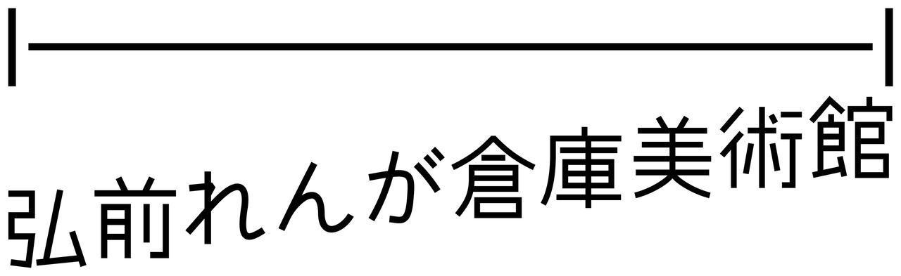 画像1: 美術館ロゴ