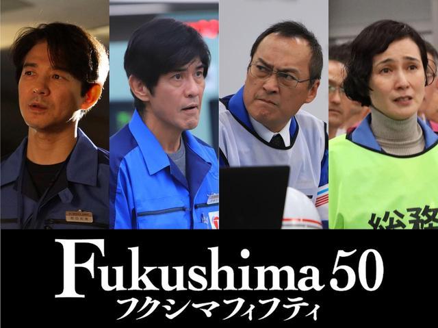 画像: © 2020『Fukushima 50』製作委員会