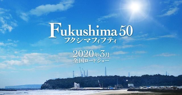 画像: 映画「Fukushima 50」公式サイト|2020年3月全国ロードショー
