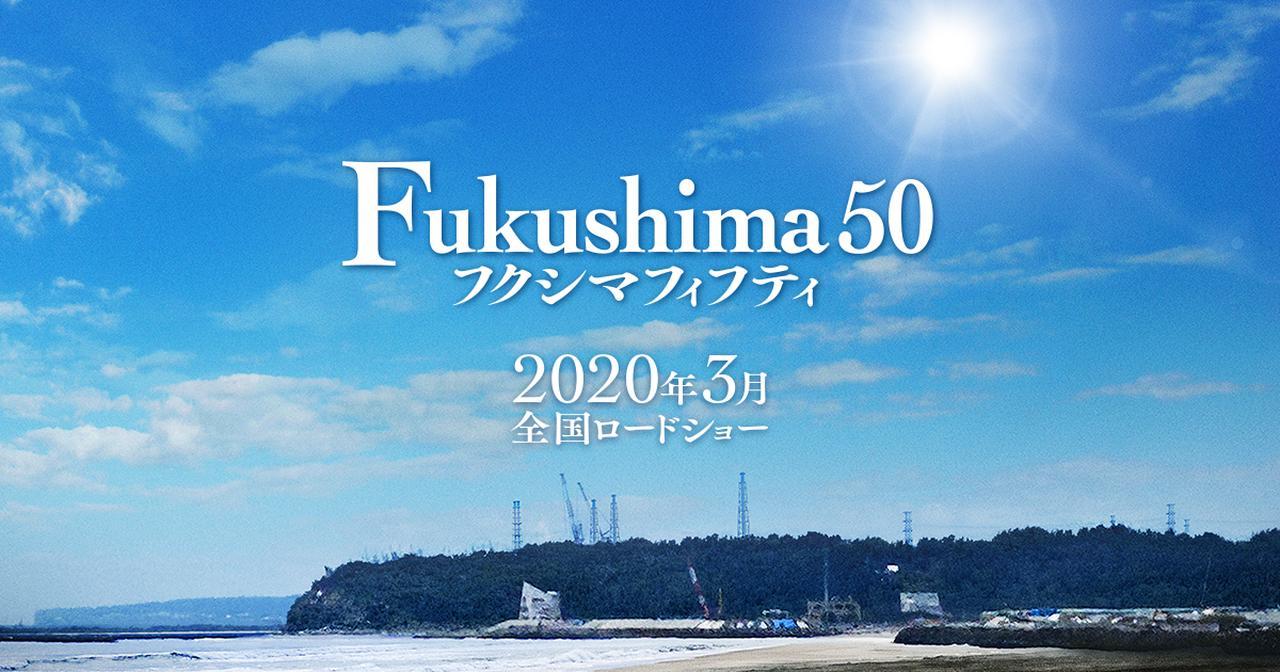 画像: 映画「Fukushima 50」公式サイト 2020年3月全国ロードショー