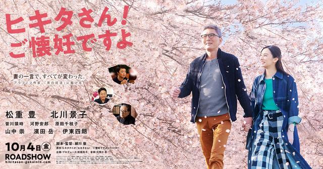 画像: 映画『ヒキタさん! ご懐妊ですよ』 10月4日(金)全国公開