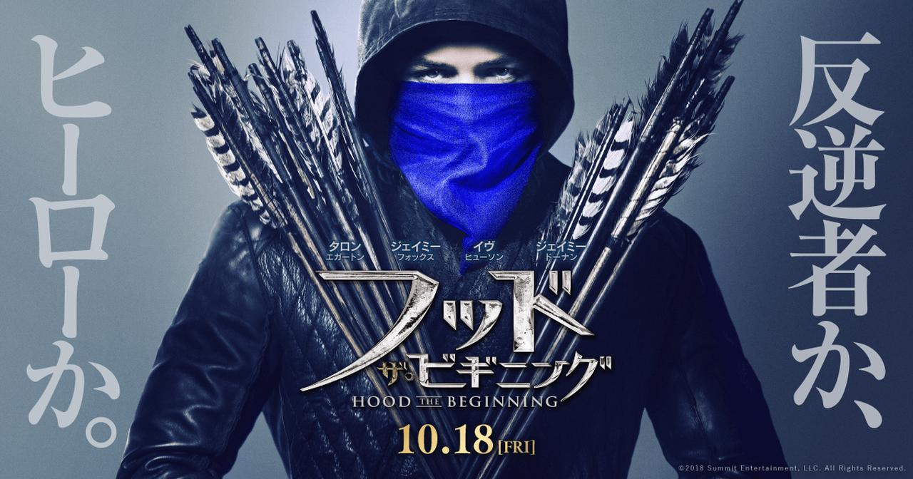 画像: 映画『フッド:ザ・ビギニング』公式サイト 10月18日(金)全国公開