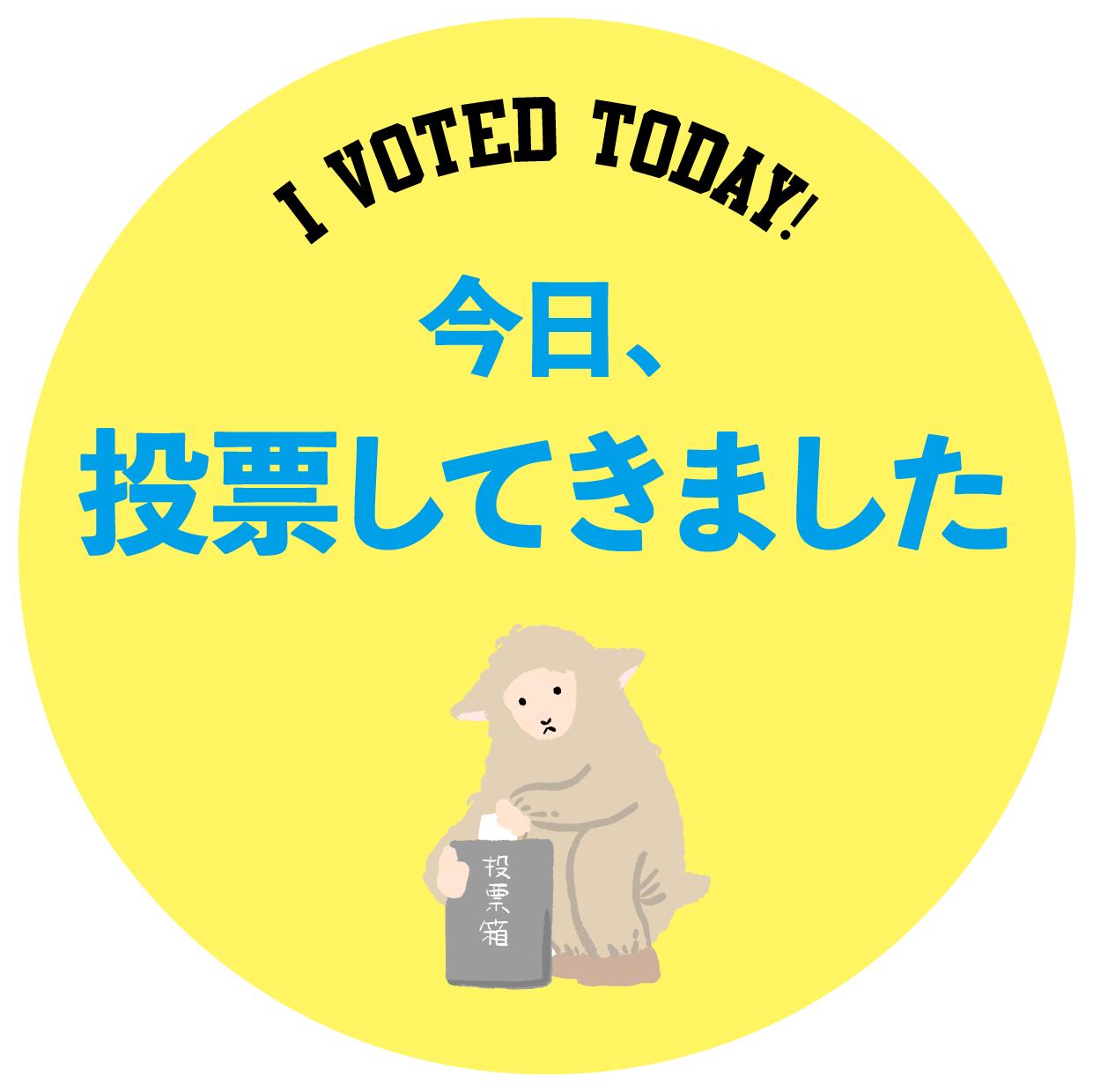 画像: SNS等で利用いただける「投票してきました画像」