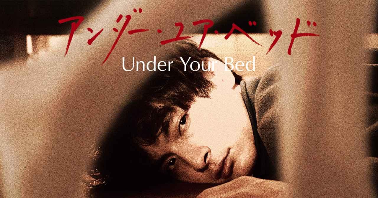 画像: 映画『アンダー・ユア・ベッド』公式サイト