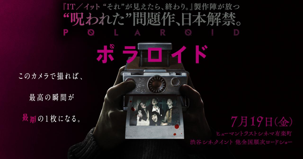 画像: 映画『ポラロイド』公式サイト