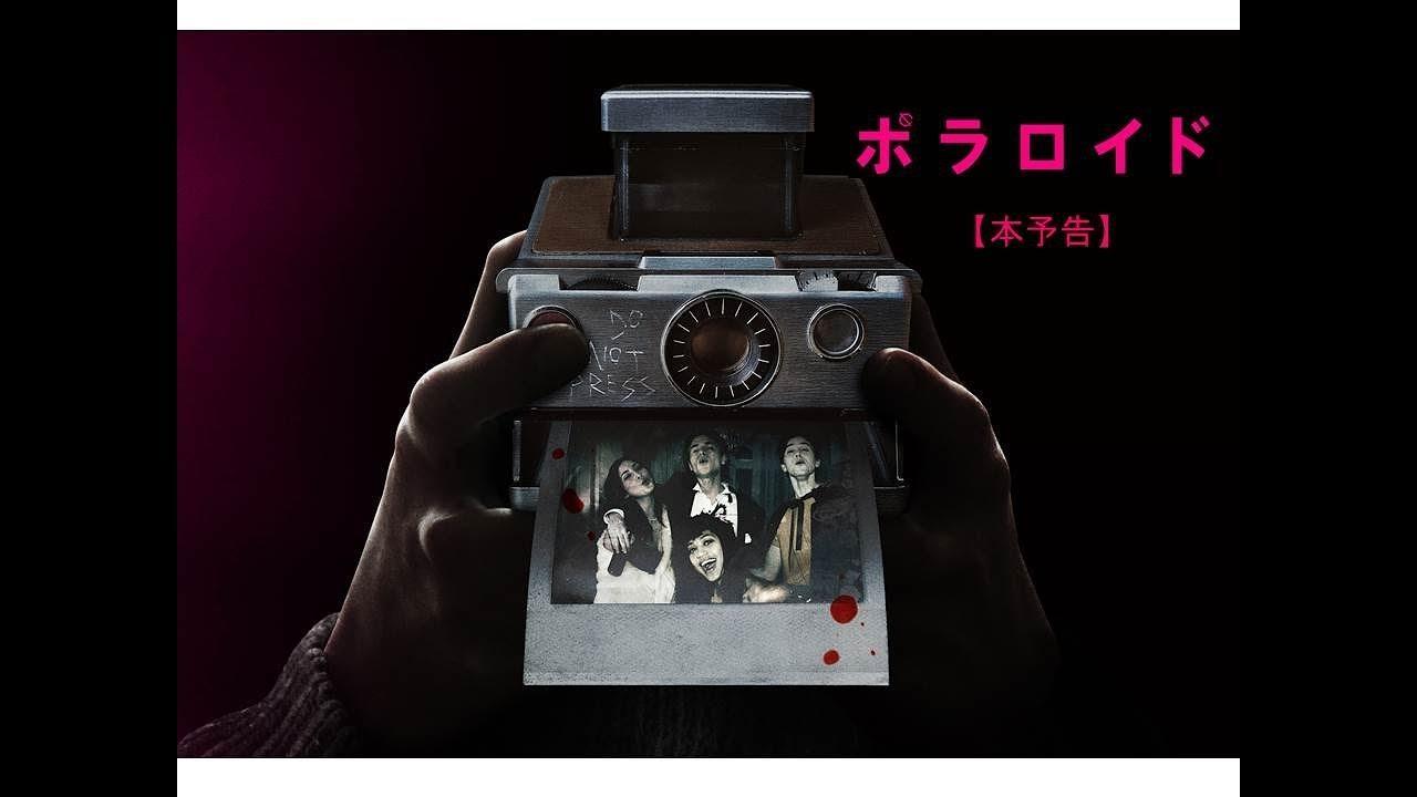 画像: 【公式】『ポラロイド』7.19(金)公開/本予告 youtu.be