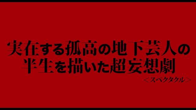 画像: 実在する地下芸⼈の半⽣を描いた超妄想スペクタクル『東京アディオス』予告 youtu.be