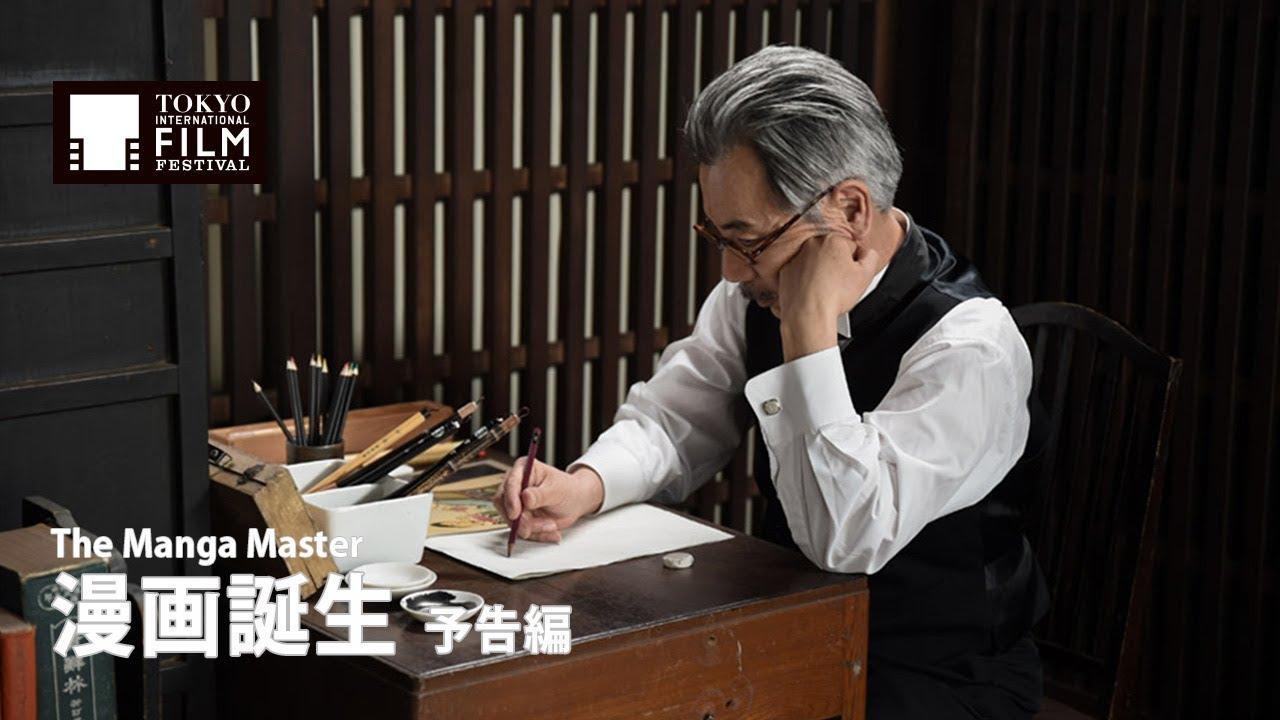 画像: 『漫画誕生』予告編| The Manga Master - Trailer HD www.youtube.com