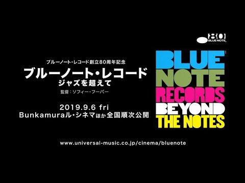 画像: 映画『ブルーノート・レコード ジャズを超えて』ティザー映像 youtu.be