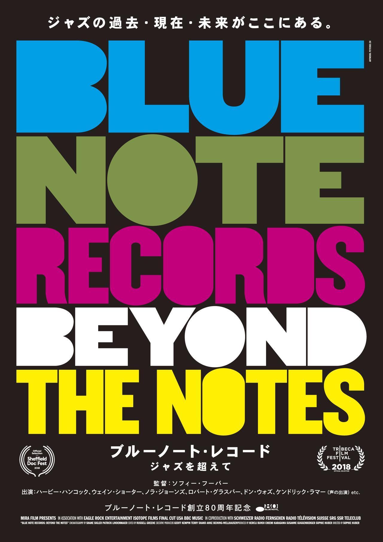 画像: マイルス・デイヴィスからノラ・ジョーンズまで、 80年にわたりジャズをリードしつづける革新的レーベル 「ブルーノート・レコード」その真実に迫る傑作ドキュメンタリー。