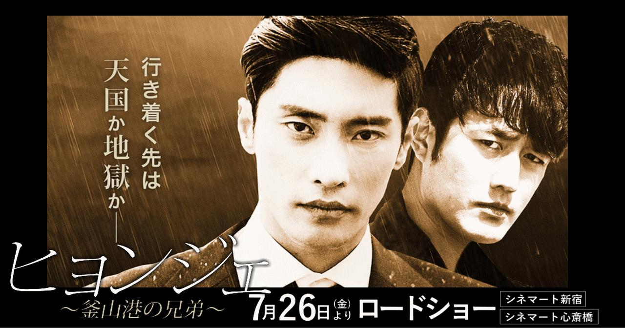 画像: 映画『ヒョンジェ〜釜山港の兄弟〜』オフィシャルサイト