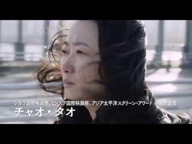 画像: 中国の名匠ジャ・ジャンクー監督最新作『帰れない二人』予告編 youtu.be