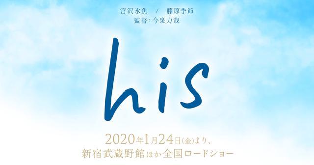 画像: 映画『his』公式サイト|2020年1月24日(金)より、新宿武蔵野館ほか全国ロードショー