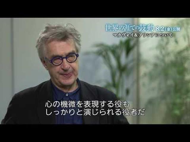 画像: ヴィム・ベンダース 監督最新作『世界の涯ての鼓動』インタビュー youtu.be