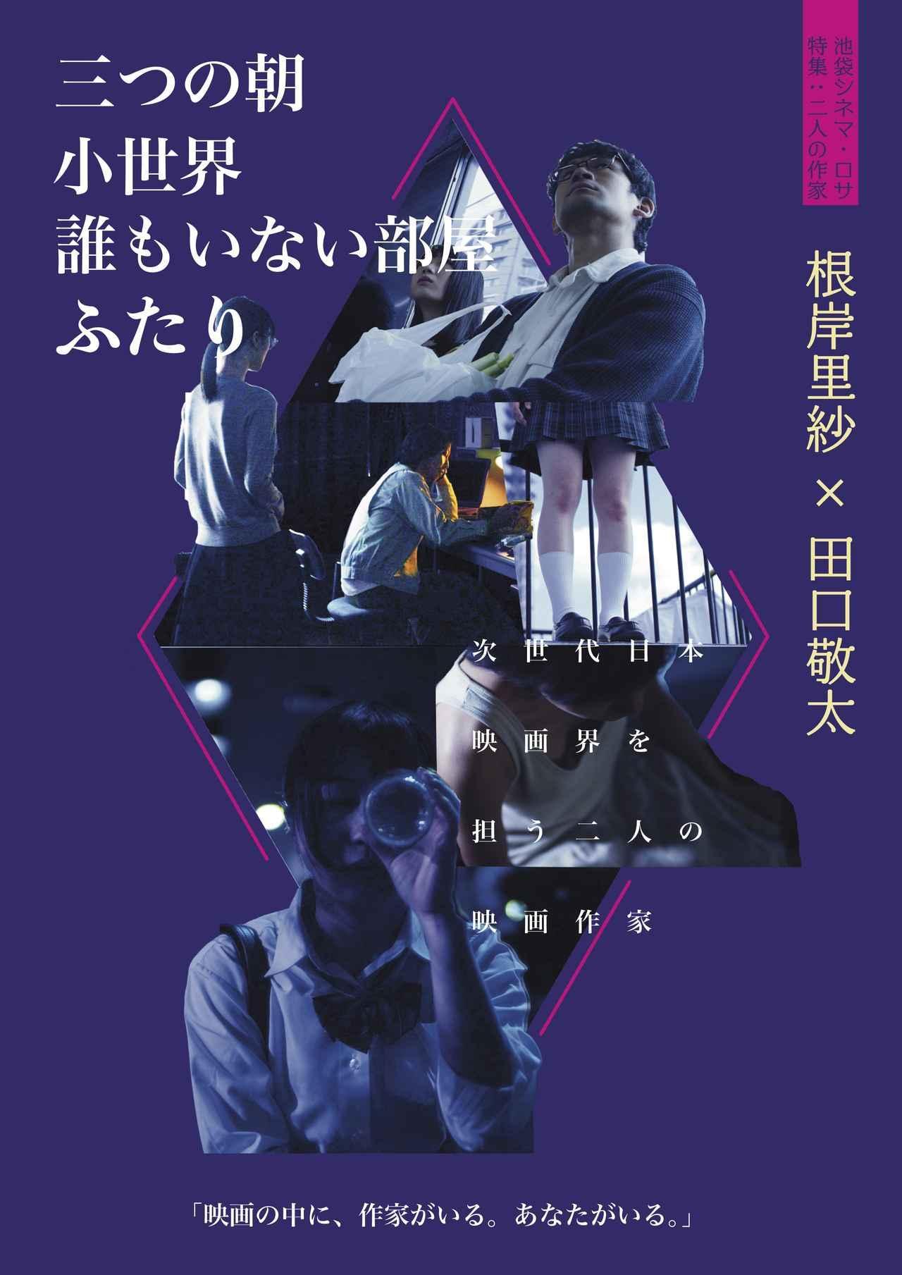 画像: 次世代日本映画界-新進気鋭の若手映画作家二人にスポット!『特集:二人の作家<根岸里紗・田口敬太>』開催!
