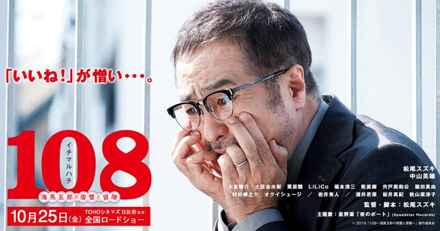 画像: 映画「108~海馬五郎の復讐と冒険~」公式サイト 10月25日(金)TOHOシネマズ 日比谷ほか全国ロードショー