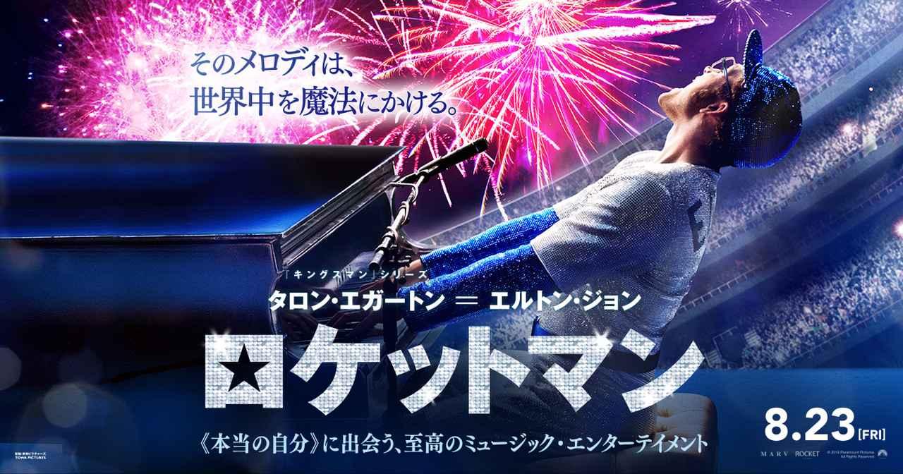画像: 映画『ロケットマン』公式サイト