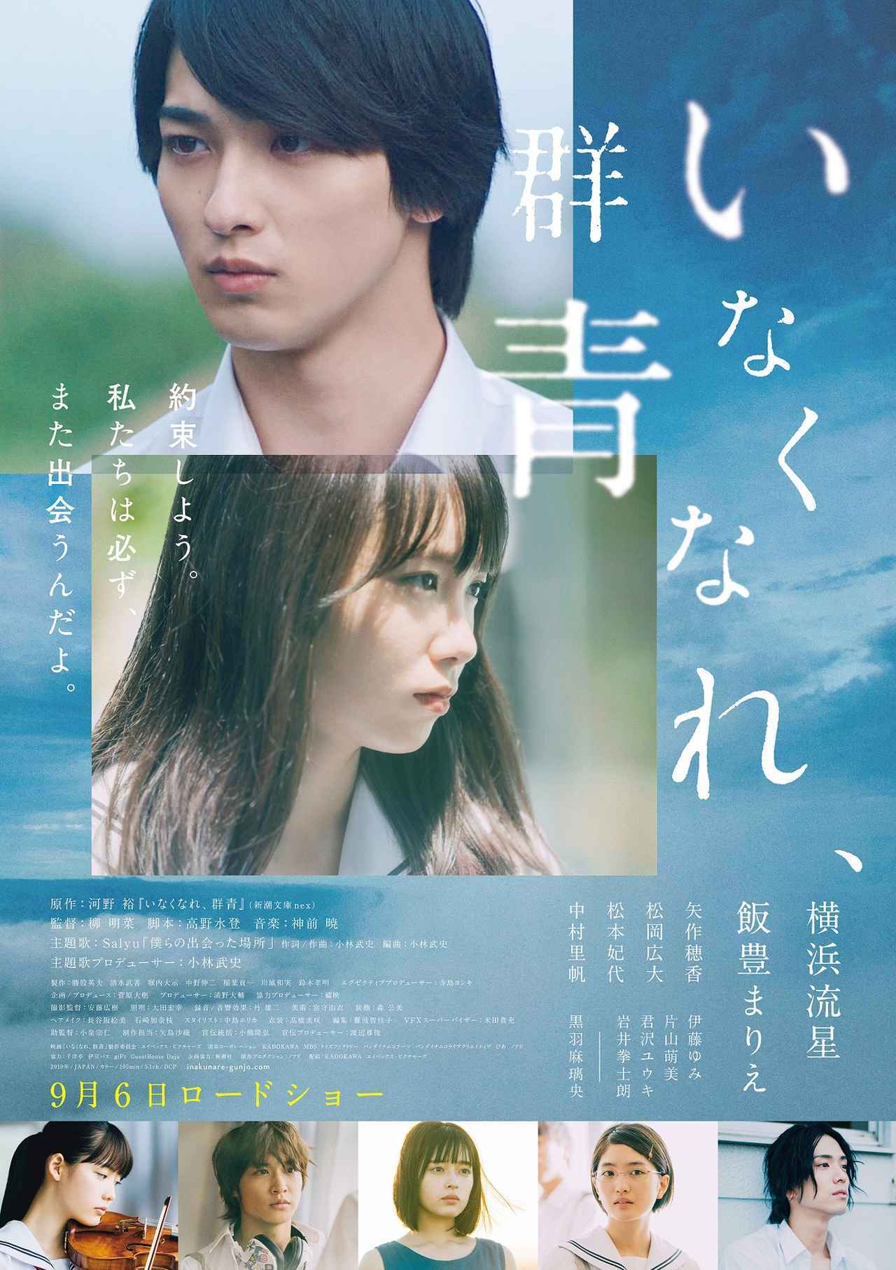 画像: (C)河野裕/新潮社 (C) 2019映画「いなくなれ、群青」製作