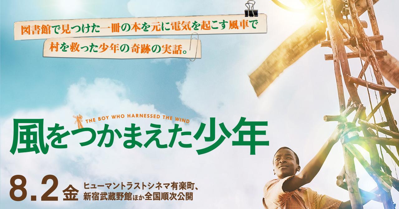 画像: 映画『風をつかまえた少年』公式サイト