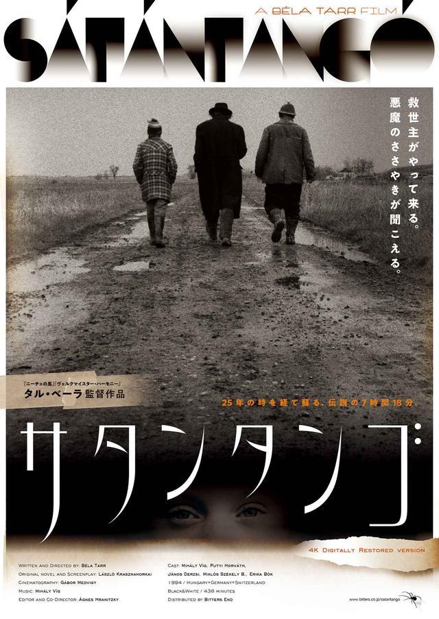 画像: 伝説の傑作『サタンタンゴ』を携え、タル・ベーラ監督、8年ぶりの来日が決定!日本の観客の前に登場!