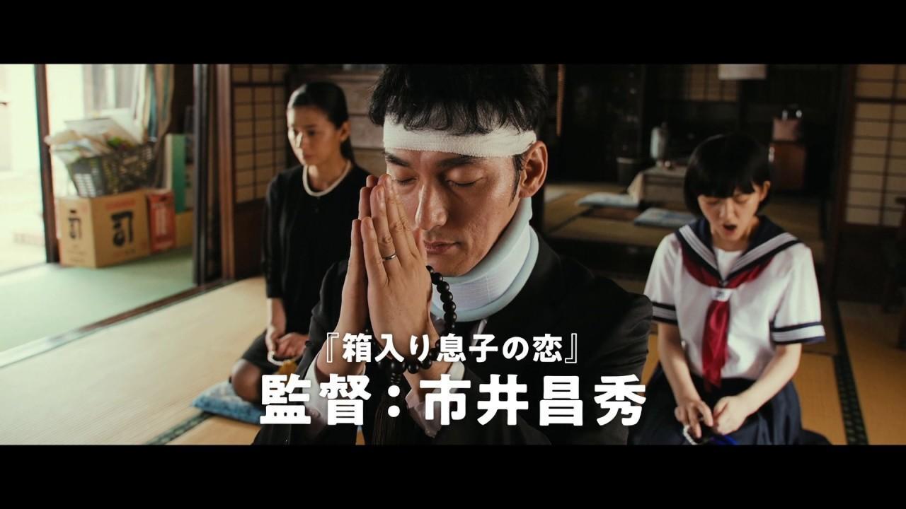 画像: 映画『台風家族』予告編15秒 youtu.be