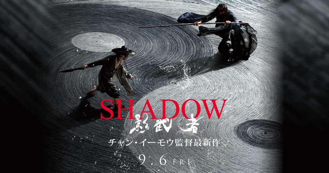 画像: 映画『SHADOW/影武者』公式サイト