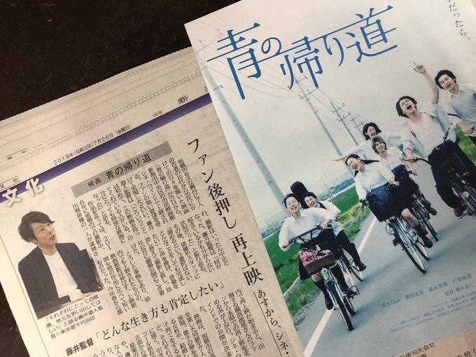 画像: 応援団の運動が注目され「新潟日報」に掲載(7/26朝刊)