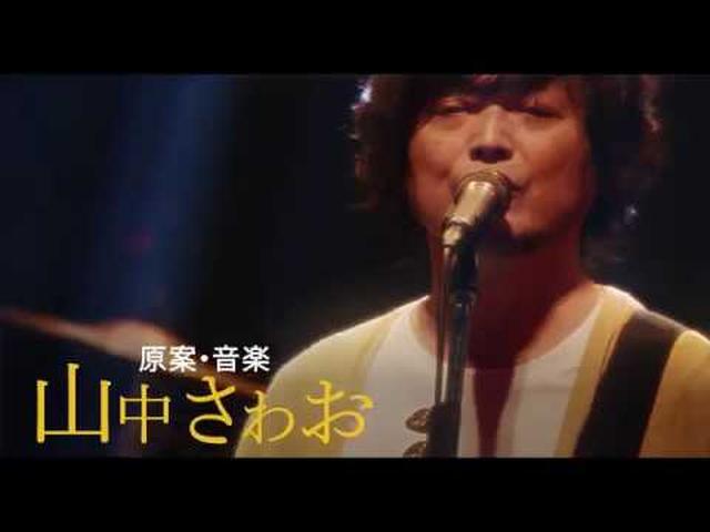 画像: 結成30周年-the pillowsのアニバーサリーイヤープロジェクト映画『王様になれ』予告 youtu.be