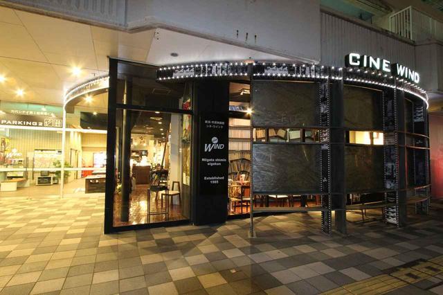 画像: ■新潟・市民映画館 新潟シネ・ウインド