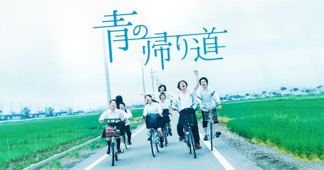 画像: 映画「青の帰り道」公式サイト