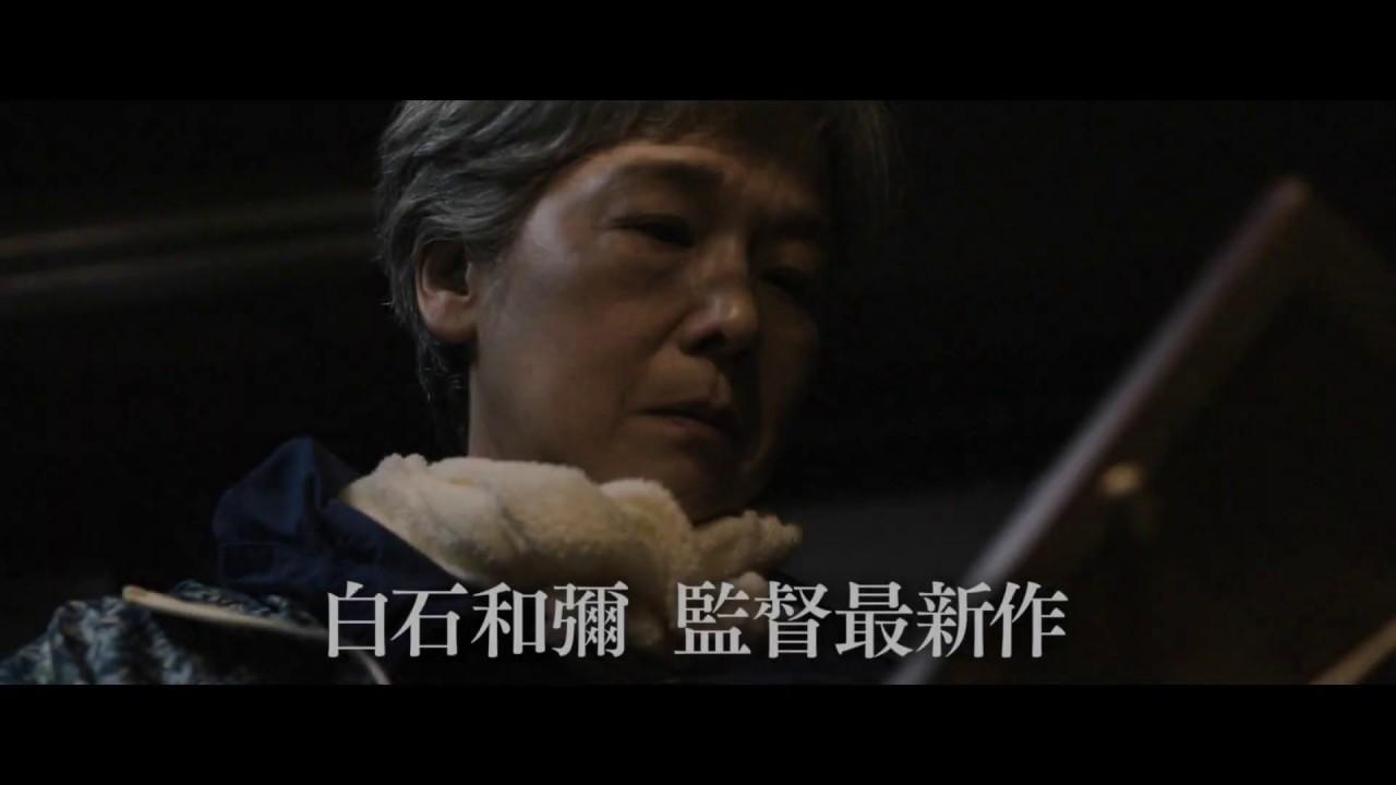 画像: 特報!! 佐藤健×白石和彌の感涙のヒューマンドラマ『ひとよ』 youtu.be