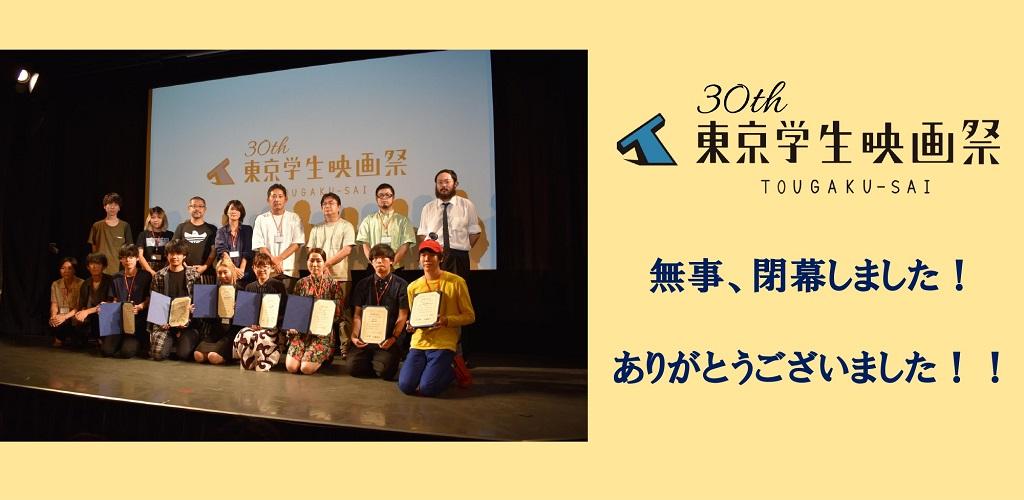画像: 30th tokyo sutudents film festival