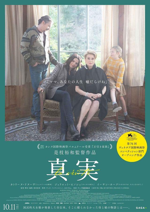 画像: ©2019 3B-分福-MI MOVIES-FRANCE 3 CINEMA