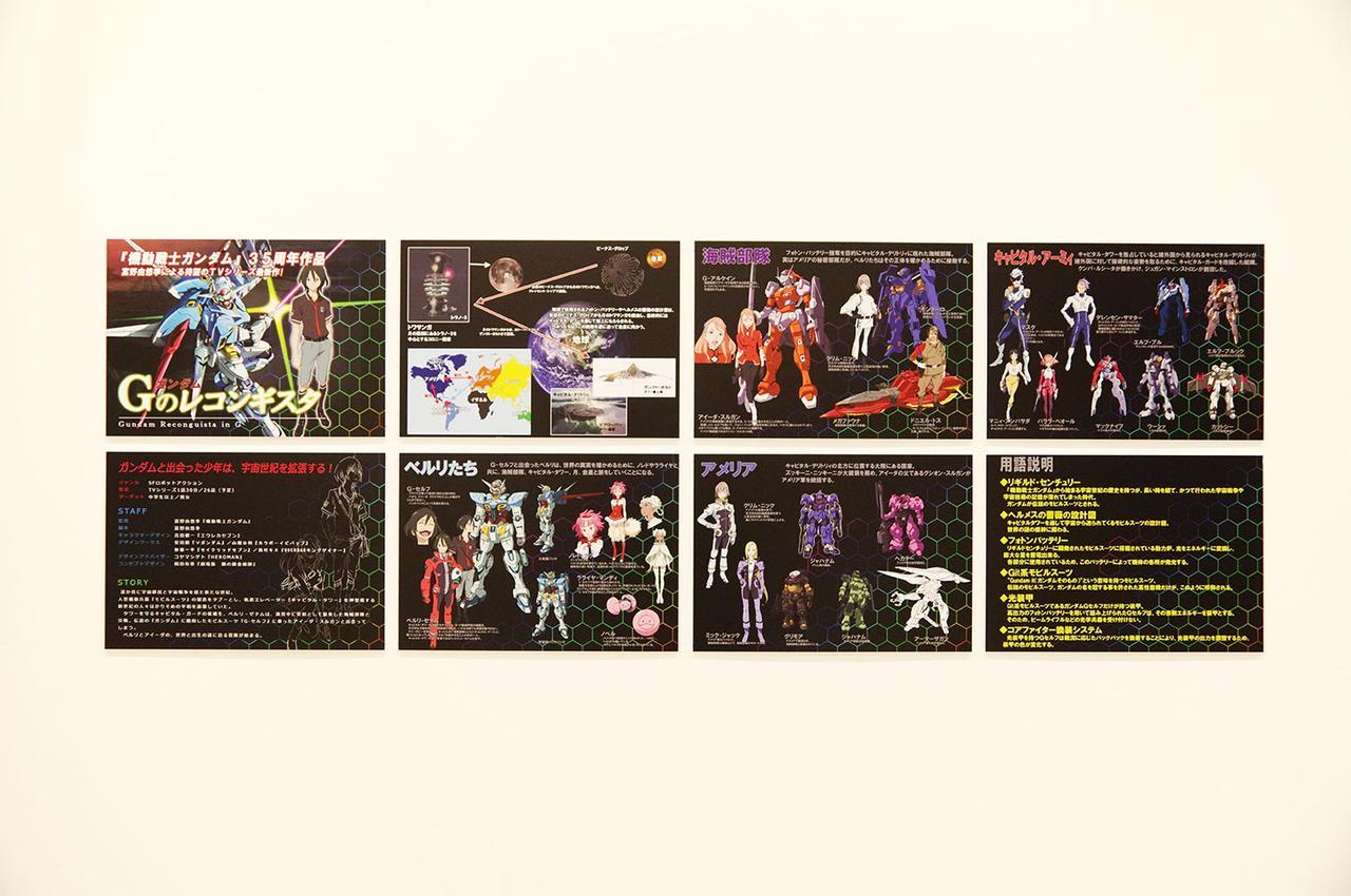 画像: ガンダム Gのレコンギスタ- photo(C)mori hidenobu -cinefil art review