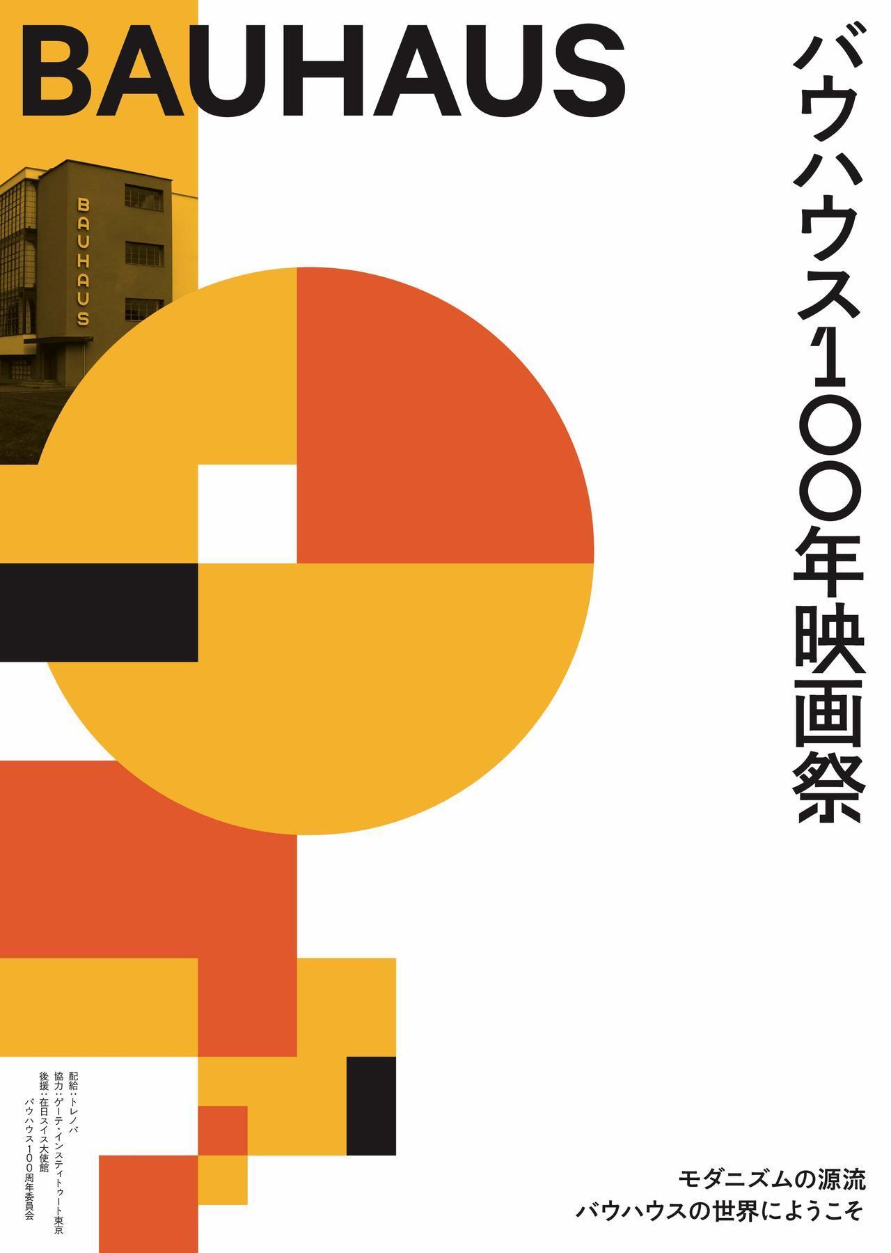 """画像: 20世紀の二つの大戦の間に生まれたデザイン・アート・建築の奇跡— """"バウハウス""""とはいったい何なのか? 『バウハウス 100年映画祭』開催!"""