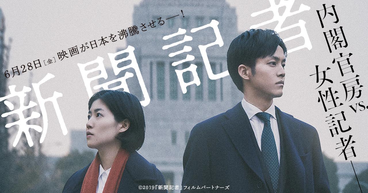 画像: 映画『新聞記者』公式サイト 6月28日(金)全国公開