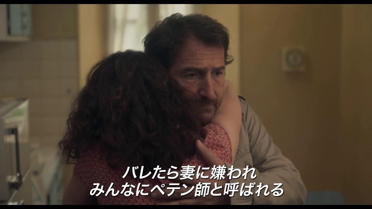 画像: 『今さら言えない小さな秘密』予告編 youtu.be