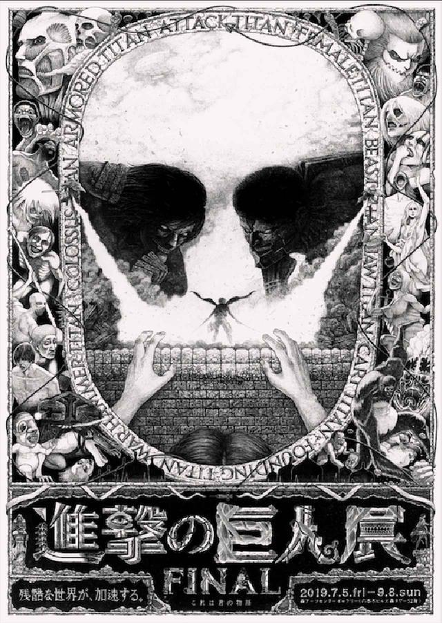 画像1: (C)諫山創・講談社/進撃の巨人展FINAL製作委員会 (C)HK/AOTFE
